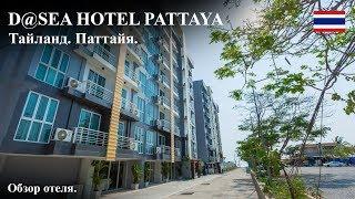 D@sea hotel pattaya | Обзор отеля в Паттайе