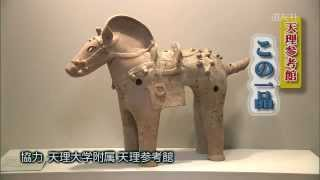 第31回 「日本・馬型埴輪」