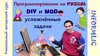 Урок 10. Операторы DIV и MOD: усложнённые задачи. Программирование на Pascal / Паскаль. Информатика