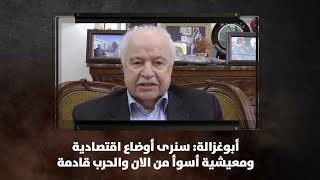 أبوغزالة: سنرى أوضاع اقتصادية ومعيشية أسوأ من الان والحرب قادمة - نبض البلد