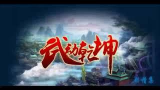 《武动乾坤》有声小说 第 1303 集 青阳镇