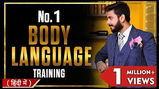 Body Language Secret Tips | Personality Development Training Course