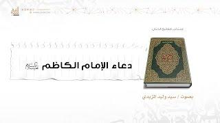 دعاء الإمام الكاظم (ع) | سيد وليد المزيدي