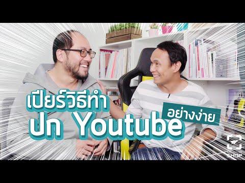 วิธีทำปกคลิป Youtube ให้น่าสนใจ - วันที่ 07 Jun 2019