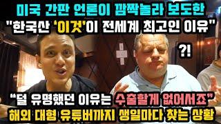 미국 간판 언론이 깜짝놀라 보도한 한국산이 전세계 최고…