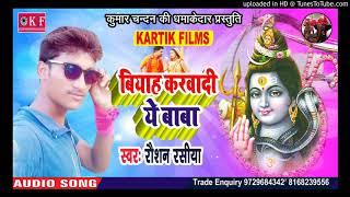 Gambar cover #आगया #Roshan_Rasiya के #बियाह करवादी ये बाबा  bhojpuri बोल bam song #KartikFilms