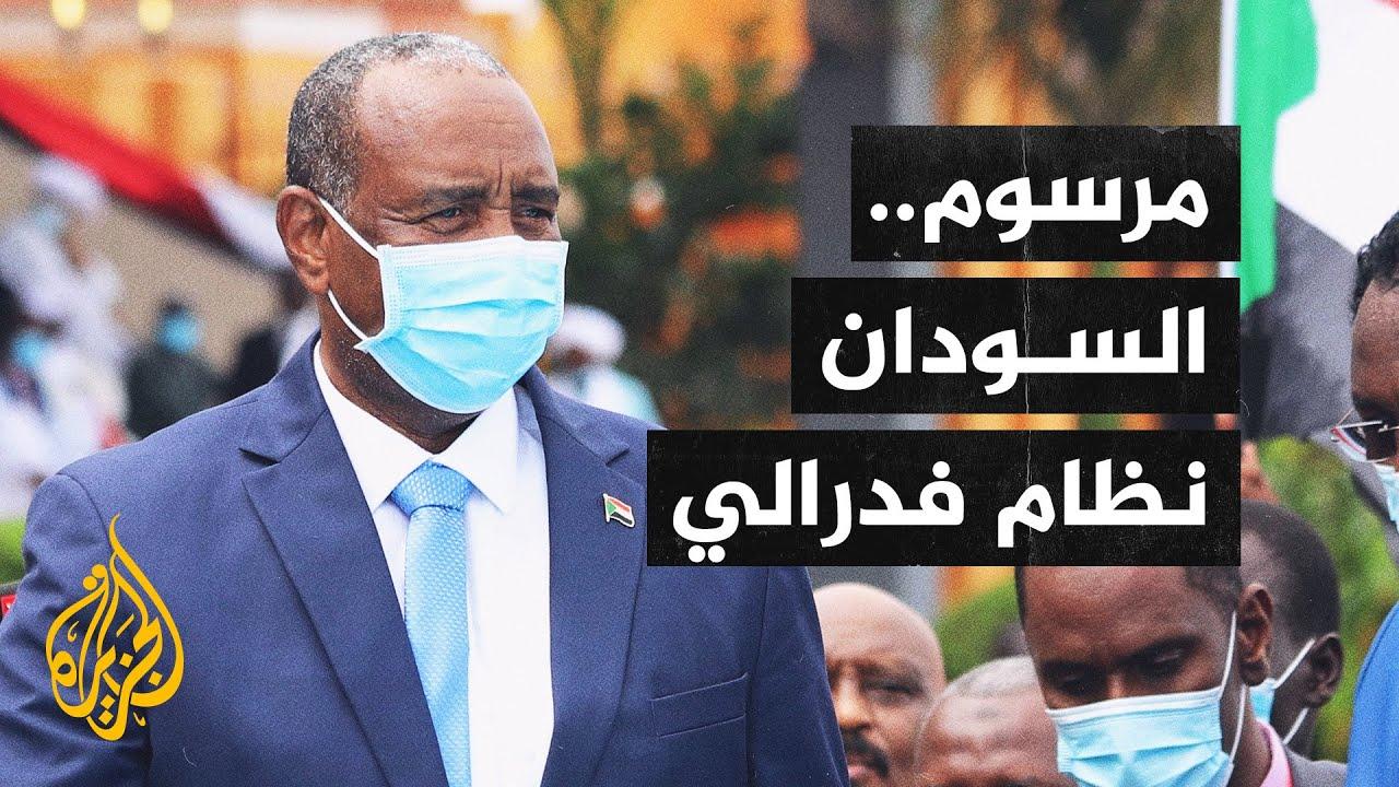 السودان.. البرهان يصدر مرسوما بتحويل نظام الحكم إلى فيدرالي  - نشر قبل 8 ساعة