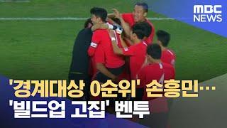'경계대상 0순위' 손흥민…'빌드업 고집' 벤투 (2021.06.04/뉴스데스크/MBC)