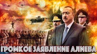 Алиев Сделал Громкое Заявление по Карабаху