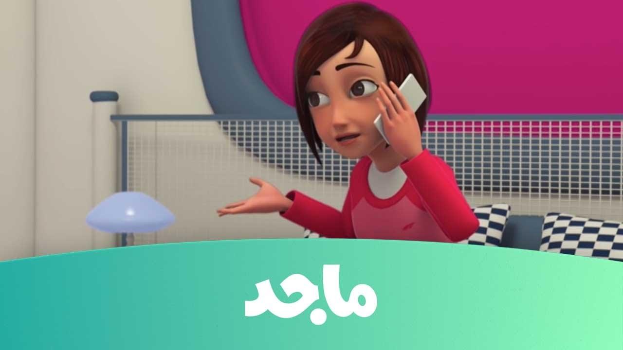 Download مدرسة البنات- وحدنا في المنزل- قناة ماجد  Majid Kids TV