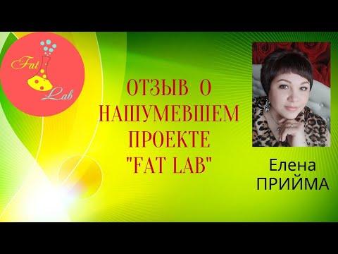 О НАШУМЕВШЕМ ПРОЕКТЕ #FAT_LAB / ОТЗЫВ ЕЛЕНЫ ПРИЙМА / ОЛЬГА ПЕТРОВА