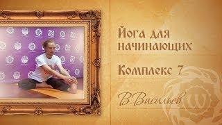 Йога для начинающих. Видео уроки.  - Комплекс 7 - В.Васильев.