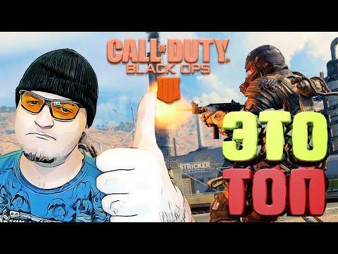 ВЗЯЛ ТОП 1 В Call of Duty Black Ops 4 ЗАТМЕНИЕ thumbnail