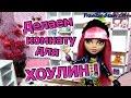 №2: Как сделать комнату для Хоулин \\ How to make room for Howleen | Monster High