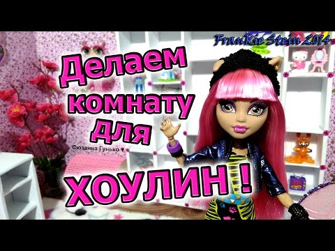 видео: №2: Как сделать комнату для Хоулин \ how to make room for howleen | monster high