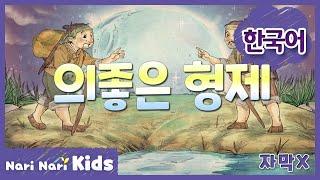 의좋은 형제 (한국어, 자막X) [나리나리동화 | 나리…