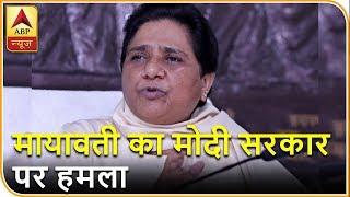 मोदी सरकार पर बसपा चीफ Mayawati हमलों ABP न्यूज़