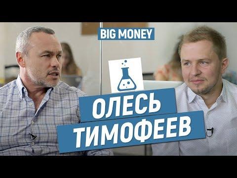Олесь Тимофеев. Про Genius Marketing, инфобизнес и онлайн-предпринимательство | Big Money #55