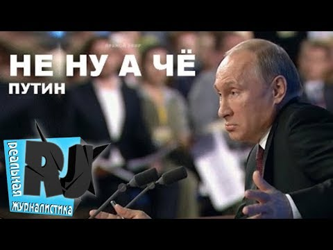 ТакоВА, как Вова! Патриоты России 2018 / Лгали, лгут и будут...