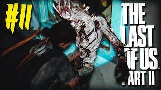 ΤΟ ΣΚΗΝΙΚΟ ΓΙΝΕΤΑΙ ΤΡΟΜΑΚΤΙΚΟ | The Last Of Us Part II #11 Greek