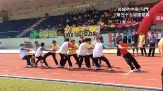 Publication Date: 2016-06-24 | Video Title: 裘錦秋中學屯門第三十九屆陸運會