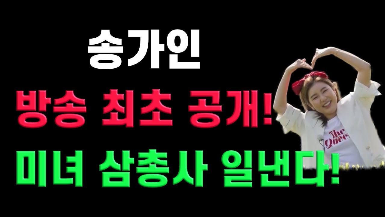 송가인 KBS '랜선장터' 첫방 살린다. 미녀 삼총사 최강 군단이 다 잡는다!