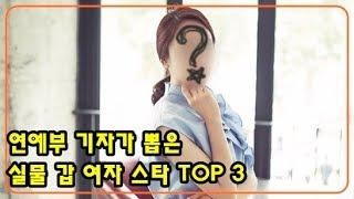 연예부 기자가 뽑은 여자연예인 실물 BEST 3