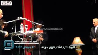 مصر العربية | الاوبرا تكرم الشاعر فاروق جويدة