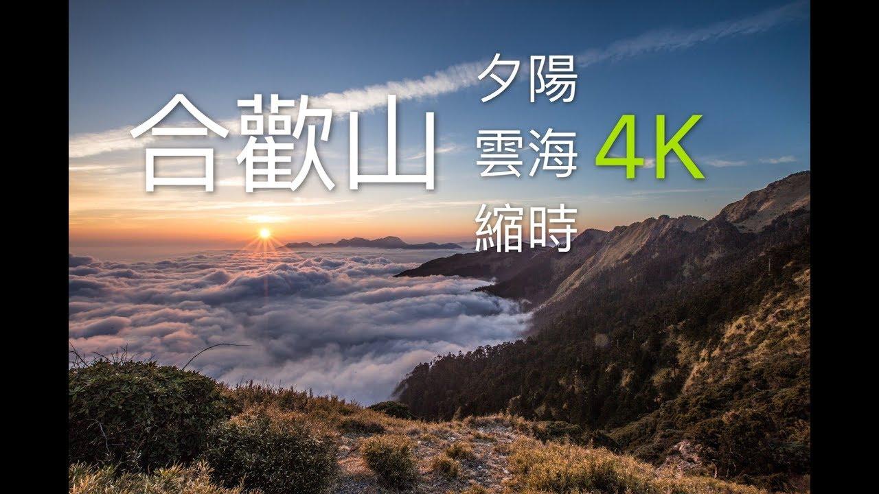 合歡山 雲海 縮時 夕陽 空拍 4K - YouTube