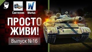 Просто живи! - Выпуск №16 - от Сантехник и Wortus [World of Tanks]