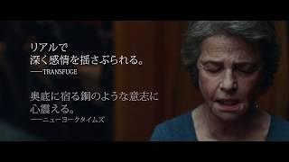 シャーロット・ランプリング主演-ヴェネチア国際映画祭主演女優賞『ともしび』予告