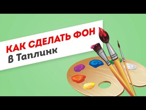 Как сделать красивый фон Taplink (паттерн)
