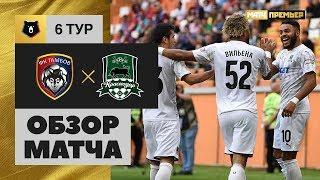 كراسنودار يتخطى عقبة تامبوف في الدوري الروسي (فيديو)