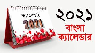 Bangla Calendar 2021 বাংলা ক্যালেন্ডার ১৪২৭-১৪২৮ || 3D calender 2021 screenshot 3