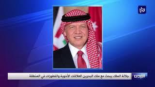 جلالة الملك يبحث مع ملك البحرين العلاقات الأخوية والتطورات في المنطقة (27.12.2019)