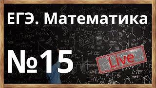 ЕГЭ - 2018. Открытый урок. Математика. ЕГЭ. Решение неравенств. №15.