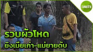 รวบผัวโหดยิงเมียเก่า-แม่ยายดับ-23-04-62-ข่าวเย็นไทยรัฐ