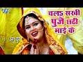 Anu Dubey #2018 का सबसे हिट #छठ गीत VIDEO - Chala Sakhi Puje Chhathi Mai Ke - Bhojpuri Chhath Geet