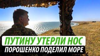 Путину утерли нос. Порошенко поделил Черное и Азовское море