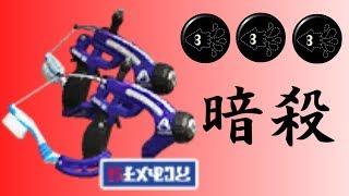 【スプラトゥーン2】イカ忍スパッタリー・ヒュー強い&楽しい