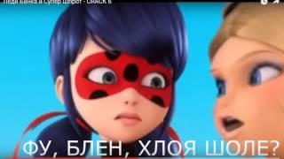 Леди Банка и Супер Шпрот - CRACK 6