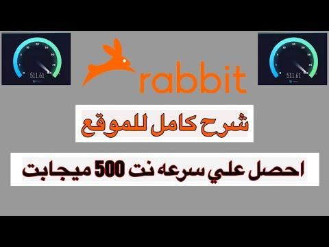 شرح تفصيلي لموقع Rabbit 🐰بعد التعديل وكيفيه الحصول علي سرعه نت 500 Mbps