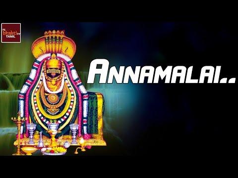 Annamalai || Annamalaiyar || tamil devotional songs || MyBhaktiTamil