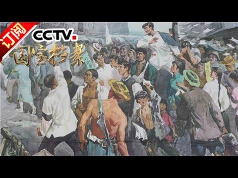 《国宝档案》 20160628 革命洪流——惨案激起的大罢工   CCTV-4