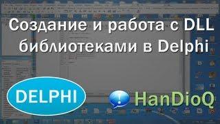 Создание и работа с DLL библиотеками Delphi | уроки Delphi