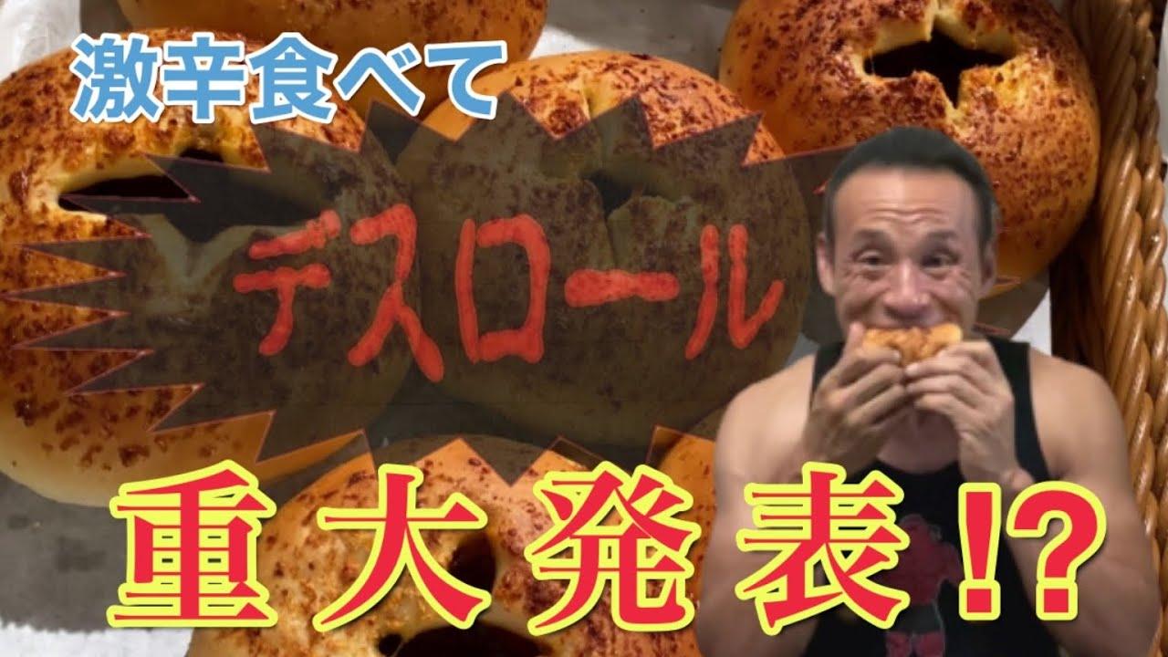 超激辛焼きカレーパン【デスロール】チャレンジ&4重大発表あり⁉︎