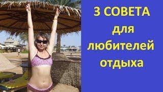3 Совета любителям путешествий(Видео расскажет о том, что делать если вы заболели на отдыхе. Где взять доктора за границей? Как получить..., 2014-02-08T15:31:46.000Z)