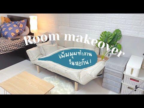 Room makeover ep.1🧺🧸 สร้างมุมทำงานเล็กๆในหอพักกันนน!   Khawwi