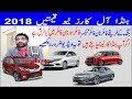 2018 honda cars ! price in pakistan !