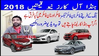 2018 honda cars ! price in pakistan !